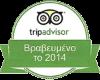 Tereza's Hotel in Sidari - TripAdvisor Certificates